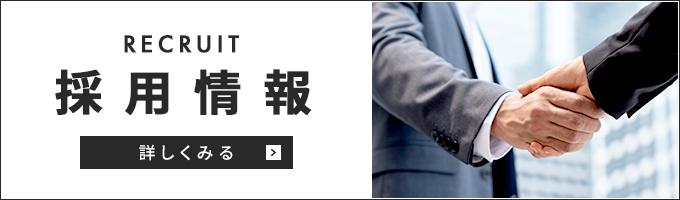 【未経験歓迎】新規スタッフ募集中!