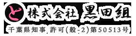千葉県鎌ケ谷市・船橋市での足場・重量鳶工事は『株式会社黒田組』へ